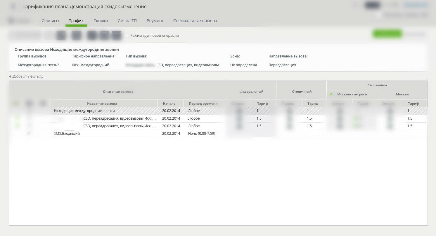 Mobile operators of Russia: codes, tariff plans 55
